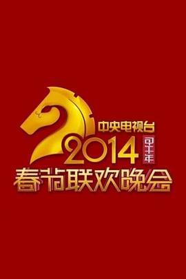 点击播放《2014年中央电视台春节联欢晚会》