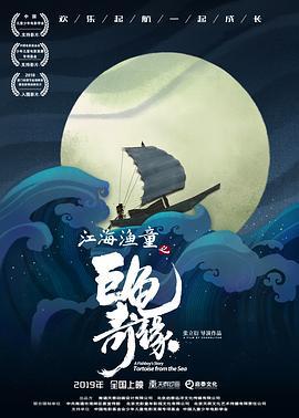 点击播放《江海渔童之巨龟奇缘》