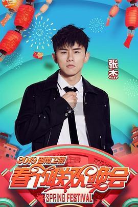 点击播放《2019湖南卫视春节联欢晚会》