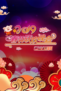 点击播放《2019年辽宁卫视春节联欢晚会》