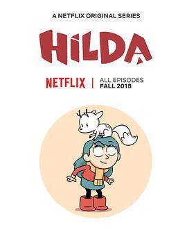 希尔达 第一季