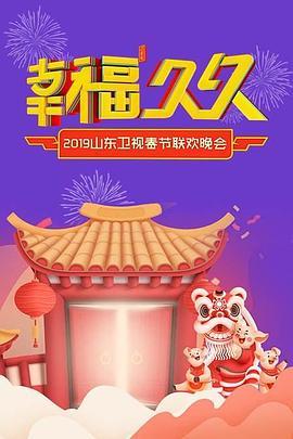 点击播放《2019年山东卫视春节联欢晚会》