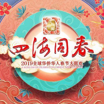 点击播放《2019年全球华侨华人春节大联欢》