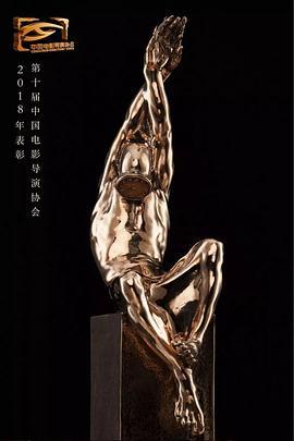 点击播放《第十届中国电影导演协会年度奖》