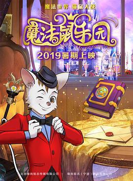 点击播放《魔法鼠乐园》