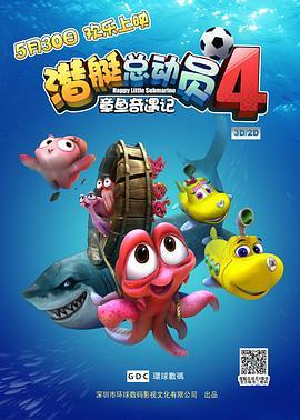 点击播放《潜艇总动员4:章鱼奇遇记》