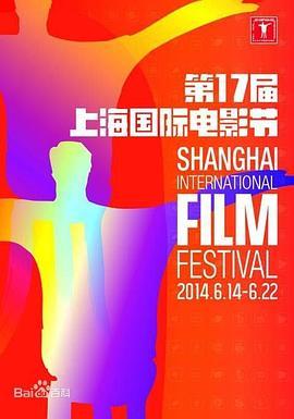 点击播放《第17届上海国际电影节颁奖典礼》