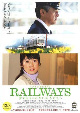 点击播放《RAILWAYS 给不能传达爱的大人们》