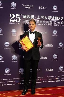 点击播放《第25届华鼎奖颁奖礼》