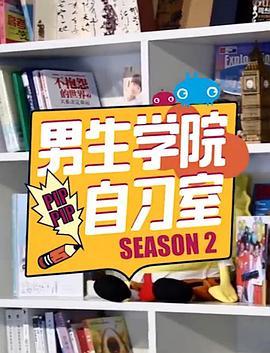 点击播放《男生学院自习室 第二季》