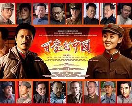 点击播放《可爱的中国》