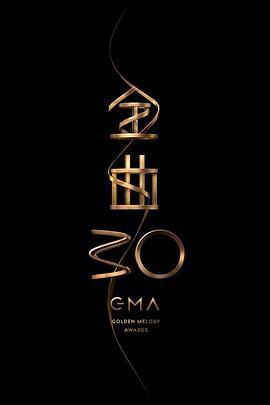 点击播放《第30届台湾金曲奖颁奖典礼》