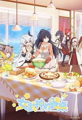 点击播放《女武神的餐桌》