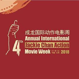 点击播放《第四届成龙国际动作电影周颁奖典礼》