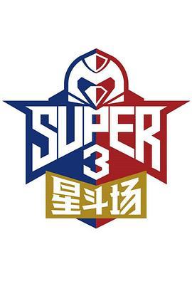 点击播放《超级企鹅联盟Super3:星斗场》