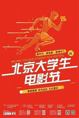 点击播放《第26届北京大学生电影节颁奖典礼》