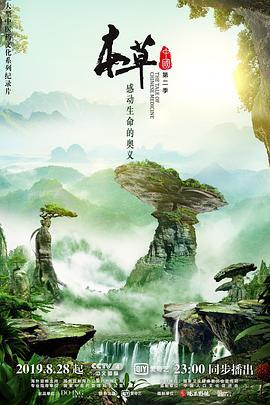 点击播放《本草中国 第二季》