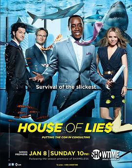 点击播放《谎言屋 第一季》