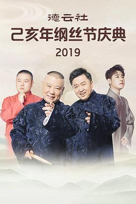 点击播放《德云社己亥年纲丝节庆典2019》