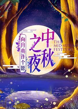 点击播放《2019湖南卫视中秋之夜》