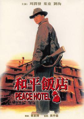 点击播放《和平饭店》
