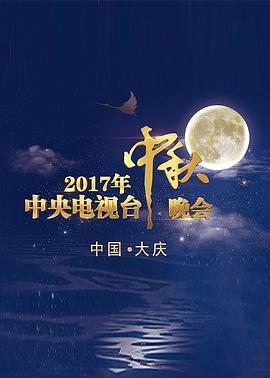 点击播放《2017年中央电视台中秋晚会》