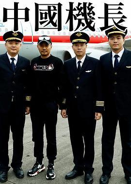 点击播放《中国机长》