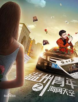 点击播放《温州青年之海阔天空》