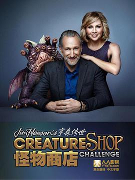 点击播放《亨森传世怪物商店 第一季》