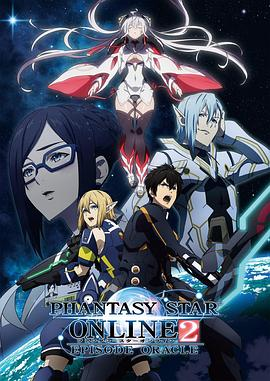 点击播放《梦幻之星Online2 EPISODE ORACLE》
