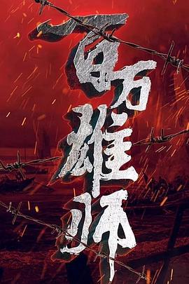 点击播放《打过长江去》