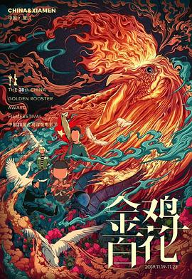 点击播放《第28届中国金鸡百花电影节颁奖典礼》
