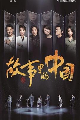 点击播放《故事里的中国》