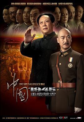 点击播放《中国1945之重庆风云》