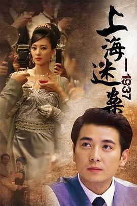 点击播放《上海谜案1937》