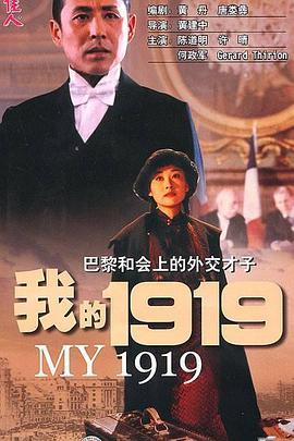 点击播放《我的1919》