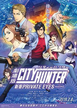 点击播放《城市猎人:新宿 PRIVATE EYES》