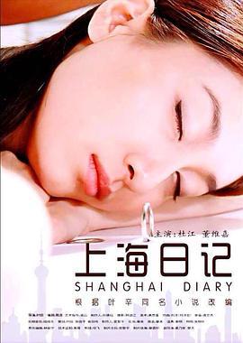 点击播放《上海日记》