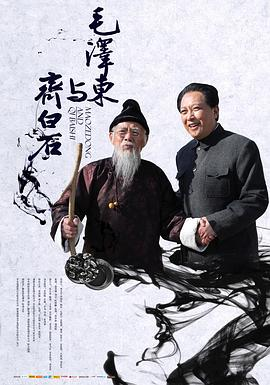 点击播放《毛泽东与齐白石》