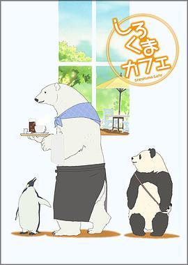 点击播放《白熊咖啡馆》