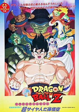点击播放《龙珠Z剧场版4:超级赛亚人孙悟空》