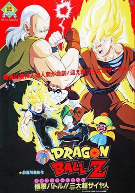 点击播放《龙珠Z剧场版7:极限之战!! 三大超级赛亚人》