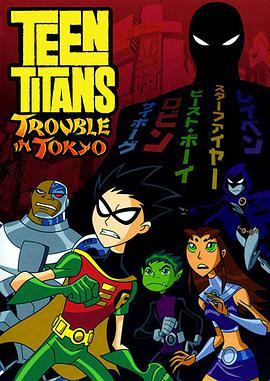 点击播放《少年泰坦:东京攻略》