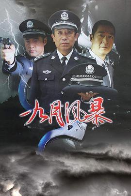 点击播放《中国刑警之九月风暴》