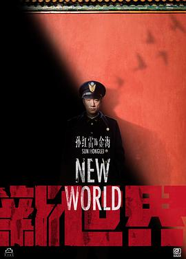 点击播放《新世界》