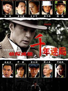 侦探成旭之千年迷局