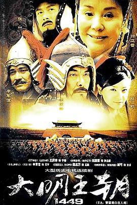 点击播放《大明王朝1449》