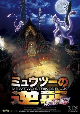 点击播放《精灵宝可梦:超梦的逆袭·进化》