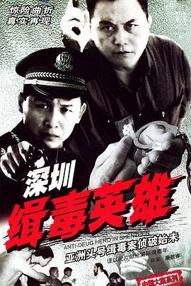 点击播放《深圳缉毒英雄》
