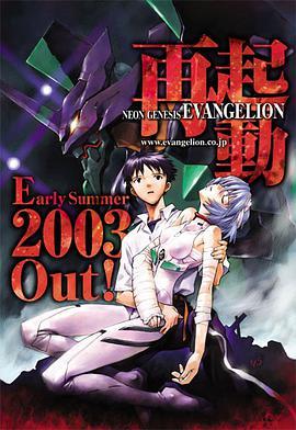 点击播放《新世纪福音战士 2003重制版》